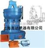 雷蒙磨粉机,超细雷蒙磨粉机,上海高达磨粉机厂家
