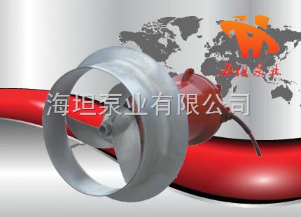 永嘉县海坦泵业有限公司生产.QJB型潜水搅拌机